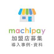 machica 加盟店募集 導入事例・資料